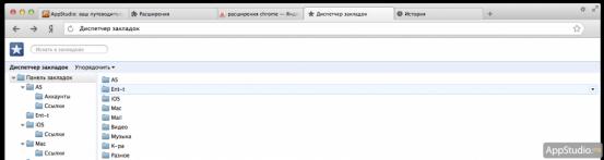 Менеджер закладок в Яндекс.Браузере