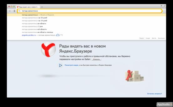 Омнибокс в Яндекс.Браузере