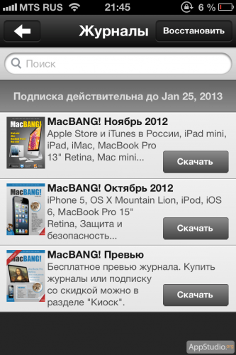 MacBANG! для iPhone и iPod touch