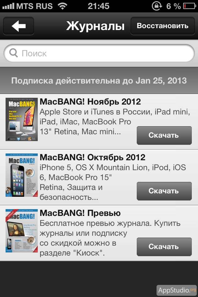 MacBANG! для iPhone и iPod touch