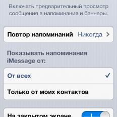 Повтор напоминаний об SMS в iOS 6