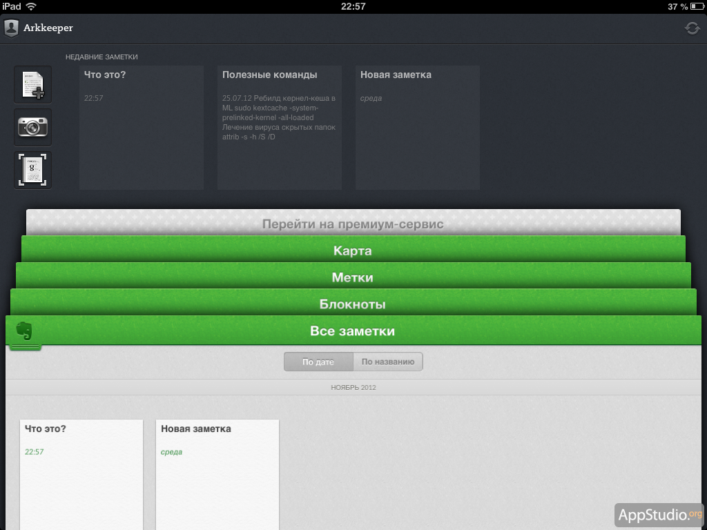 Evernote 5 для iOS