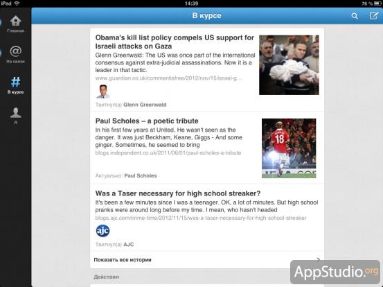 Twitter 5.1 из App Store