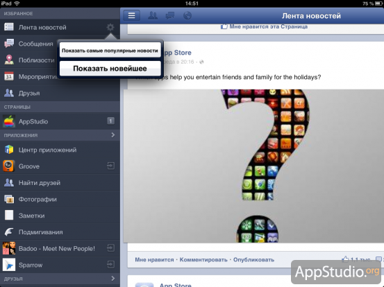 Facebook 5.2 из App Store