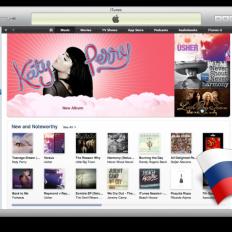 Открытие iTunes Store в России