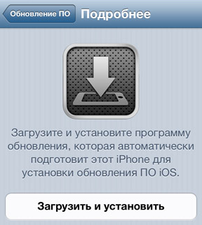 Обновление до iOS 6.0.1 на iPhone 5