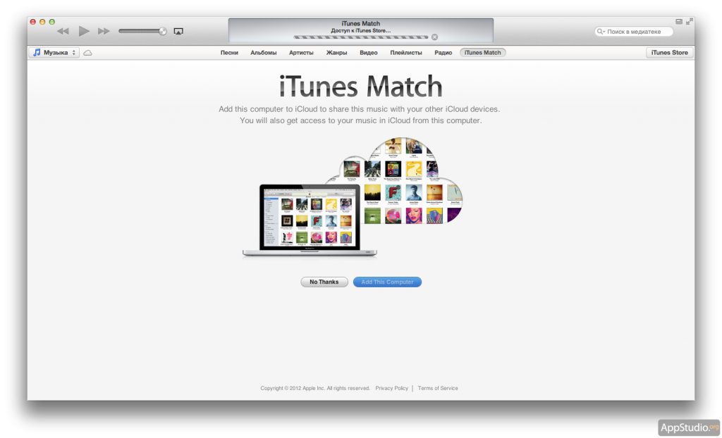 iTunes Match в iTunes 11