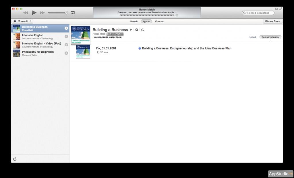 iTunes U в iTunes 11