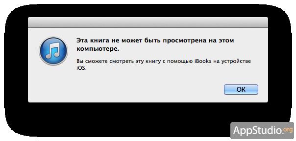 Книги в iTunes 11