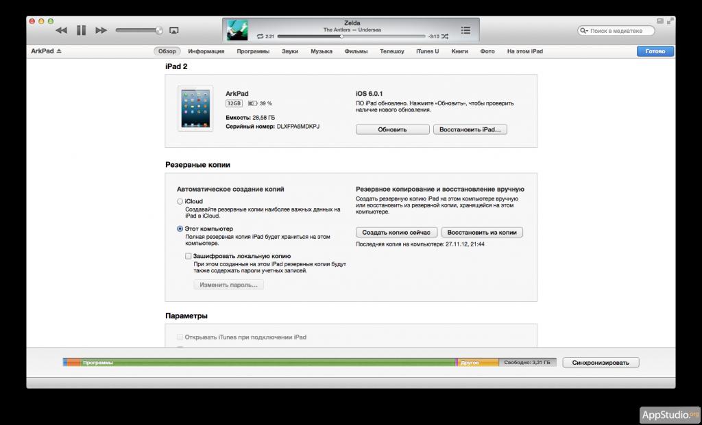 Работа с iOS-устройствами в iTunes 11