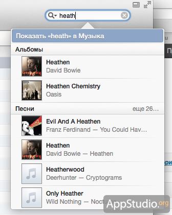 Поиск в iTunes 11