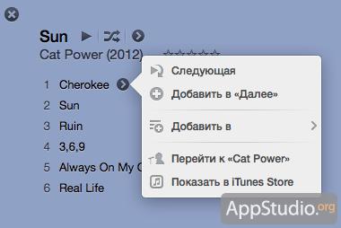 """Меню """"Далее"""" в iTunes 11"""