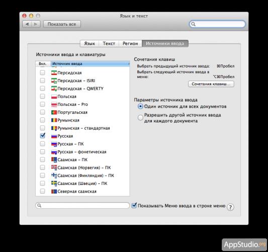 Удаление раскладок клавиатуры в OS X