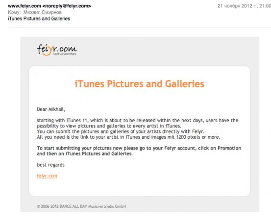 Письмо от дистрибьютора Feiyr