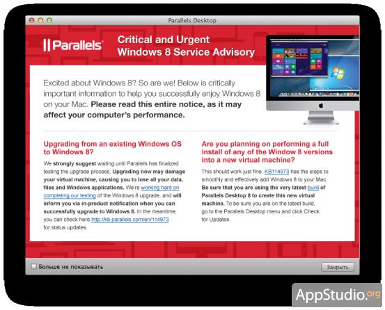 Предупреждения Parallels Desktop 8
