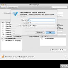 Настройки раздачи интернет-соединения по Wi-Fi
