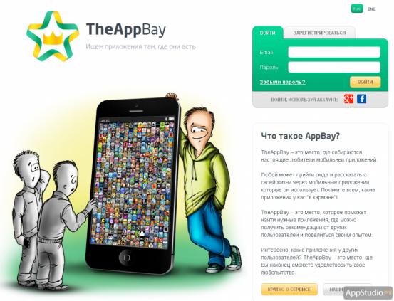Сервис TheAppBay