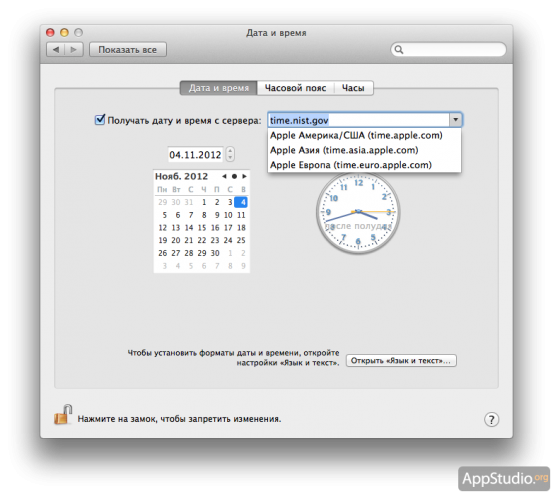 Настройки времени в OS X