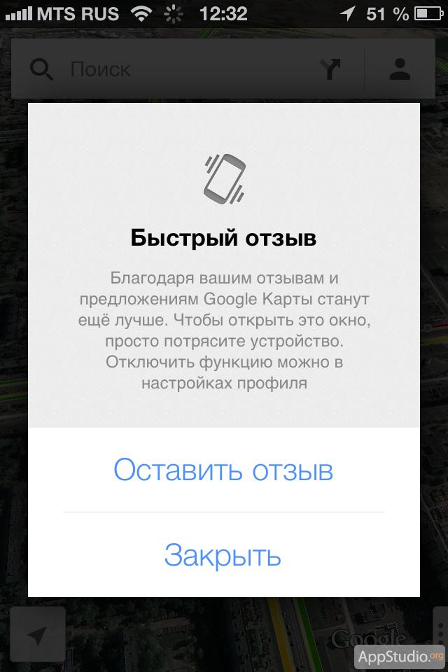 Карты Google для iOS