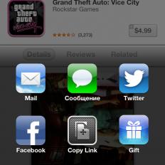 Подарки в App Store на iOS