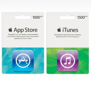 Подарочные карты iTunes