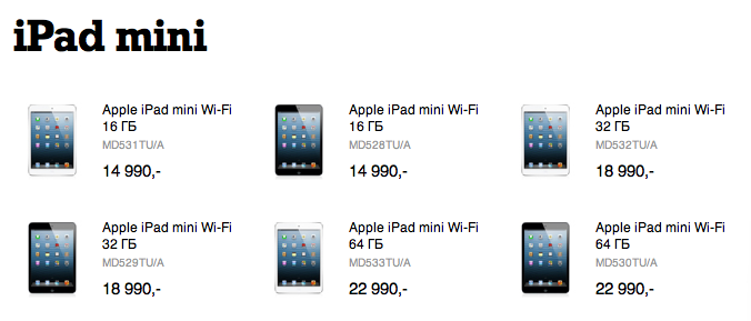 Цены на iPad mini в России
