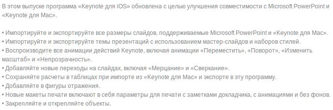 Список изменений Keynote 1.7 для iOS