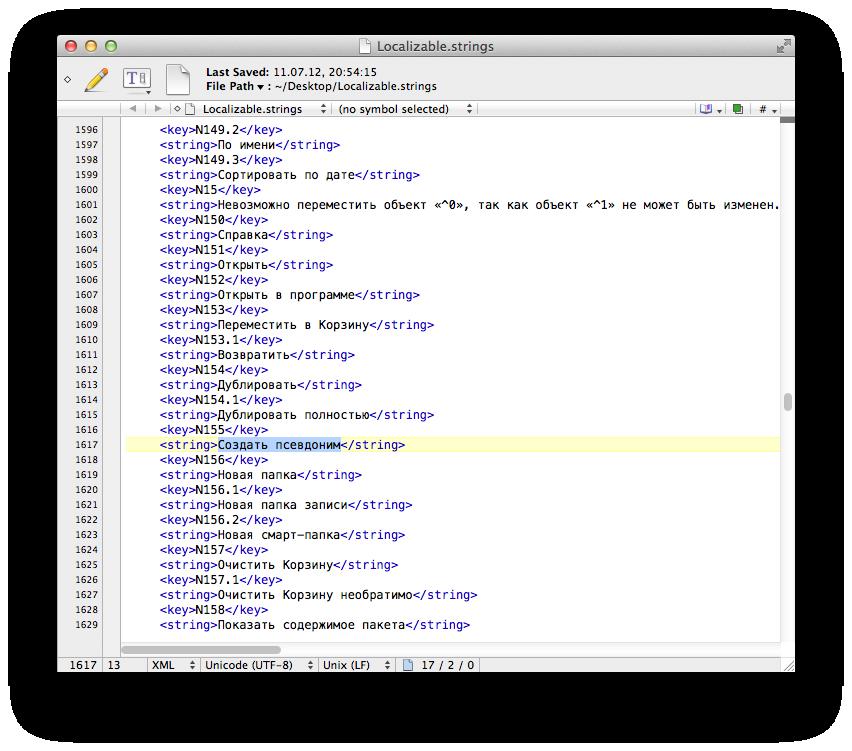 Правка локализации Mac OS X