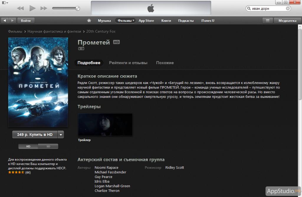 Фильмы в российском iTunes Store