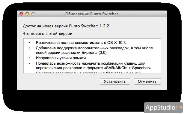 Punto Switcher 1.2.2 для OS X