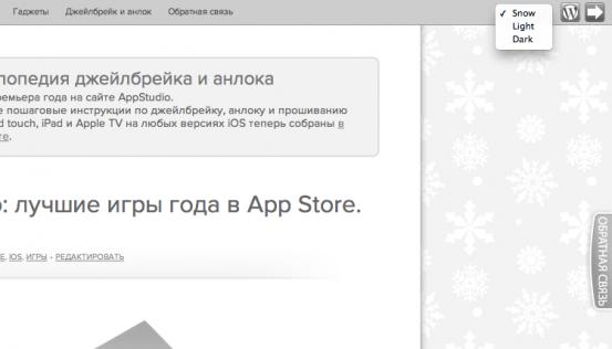 Зимняя тема оформления AppStudio
