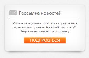 Подписка на рассылку AppStudio