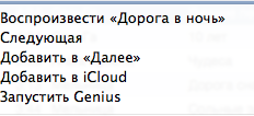 Добавить в iCloud