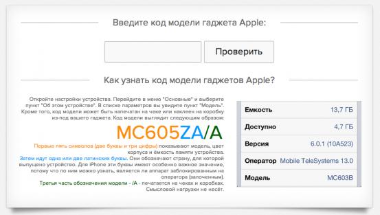 Проверка модели гаджета Apple