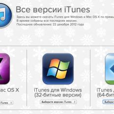 Архив версий iTunes