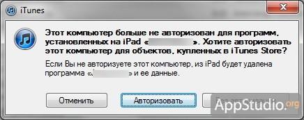 Компьютер больше не авторизован