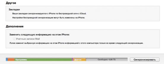Замена информации на iPhone