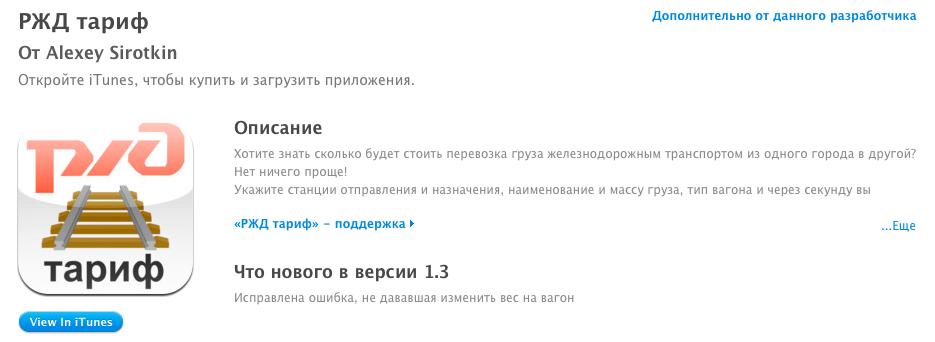 РЖД подали в суд на Apple