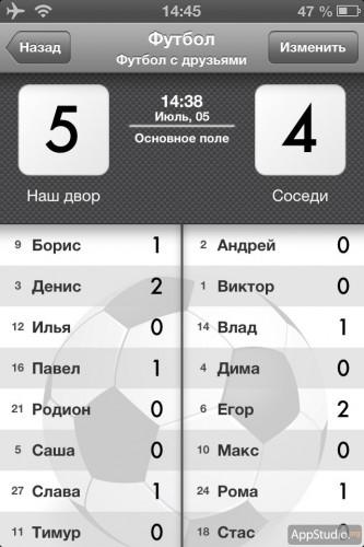 Ввод счёта в Sports Counter