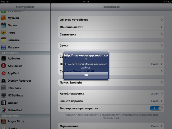 Вирус для iOS