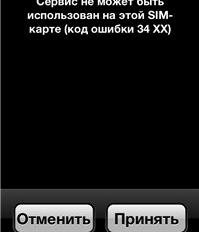 Сервис не может быть использован на этой SIM-карте