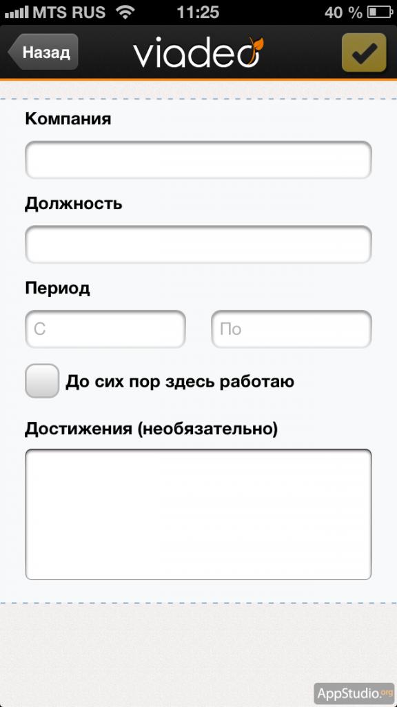 Viadeo для iOS