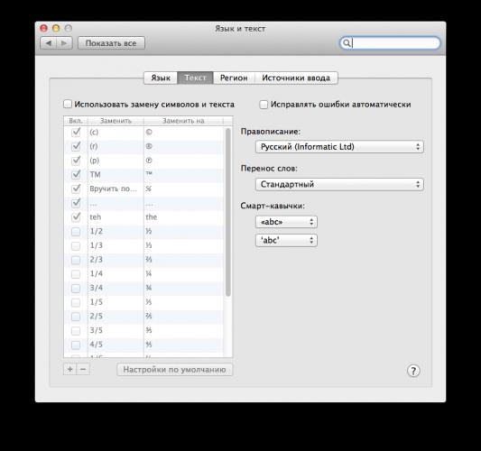 File и три слэша в Mac OS X