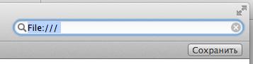 Mac OS X - проблема с File