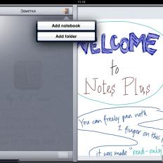 Создание папки и заметки в Notes Plus