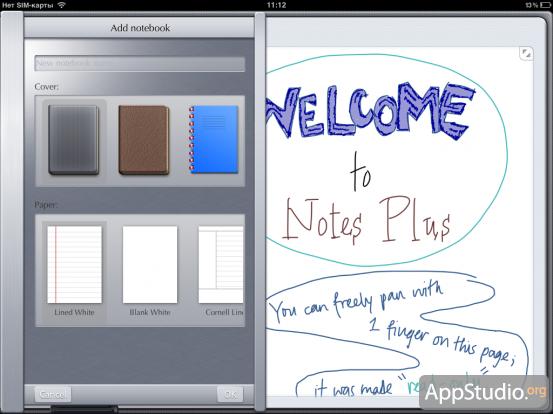 Выбор обложки и бумаги в Notes Plus