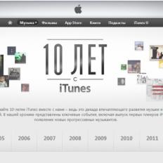 10 лет iTunes Store!