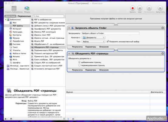 Снимок экрана 2013-04-14 в 23.38.08