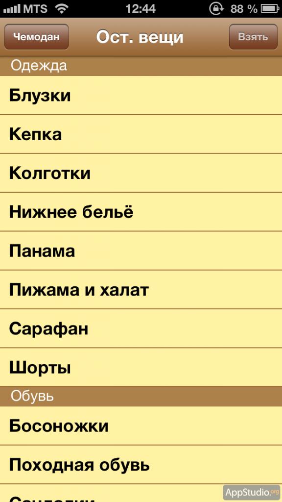 Как сделать что бы app store был на русском