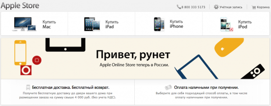 apple-store-russia_nowm